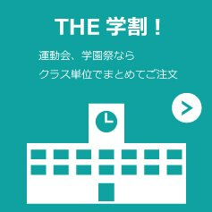 THE 学割!